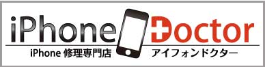 iPhone Docter LOGO画像